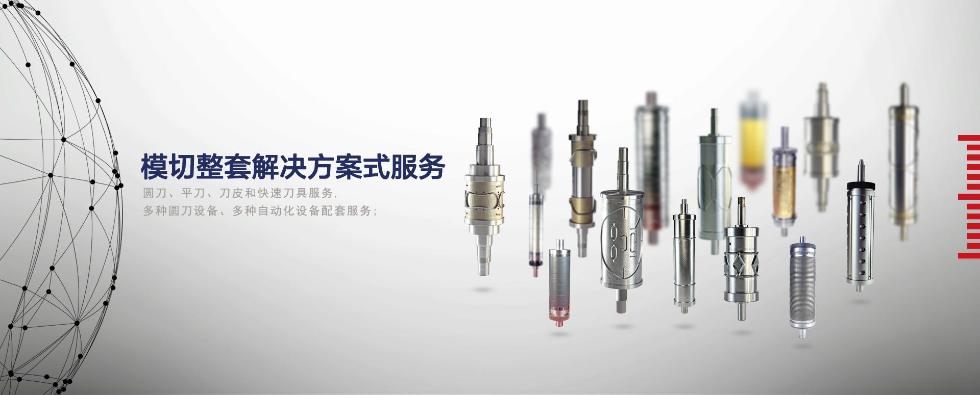 深圳市哈德胜精密科技股份有限公司