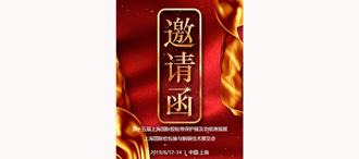 哈德胜 ‖ 邀您相约第十五届上海国际模切展