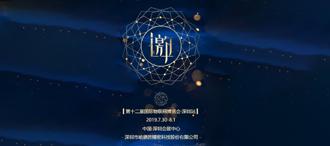 第十二届国际物联网博览会·深圳站 ‖ 即将开始